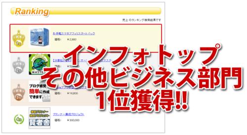 お手軽スマホアフィリスタートパック・その他ビジネス・ランキング1位.PNG