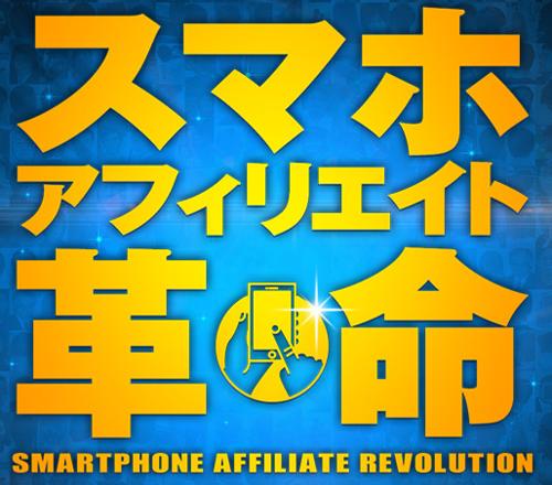 スマホアフィリエイト革命・1.PNG